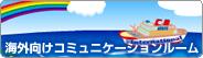 海外@あくせすぱーく