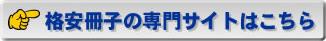 格安冊子@あくせすぱーく