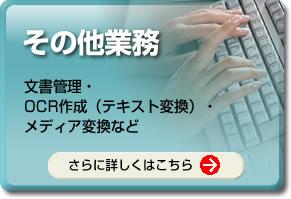 その他 (文書管理、OCR作成(テキスト変換)、メディア変換)