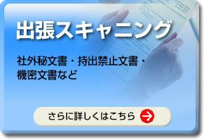 出張スキャニング (社外秘文書、持出禁止書類、機密文書など)