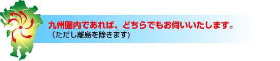 業務対応エリア:九州