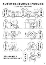 もうすぐ1ねんせい(オリジナルノート)-3