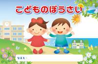 お子さま向け防災ノート_1