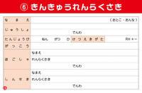 お子さま向け防災ノート_14