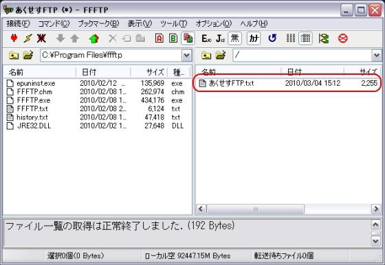 ファイルのアップロード/ダウンロード