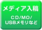 メディア入稿(CD/MO/USBメモリなど)