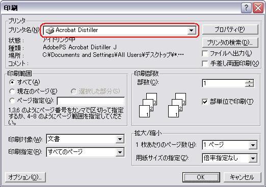 「Adobe Distiller」を選んだら、右の「プロパティ」をクリックします