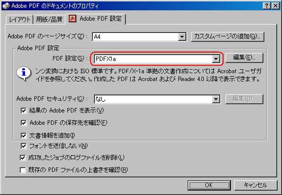 PDF設定を「PDFX1a」または「Press Quality」に設定します