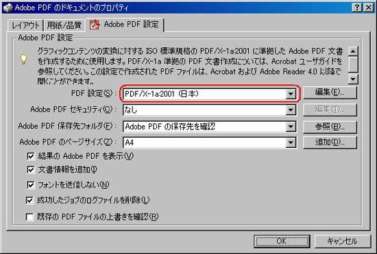 PDF設定を「PDF/x-1a:2001(日本)」または「プレス品質」に設定します