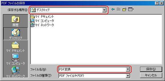 印刷(PDFの作成)を開始します